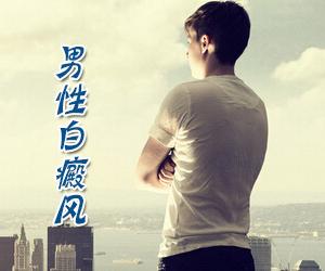 天津治疗白癜风医院:男性白癜风该如何健康饮食